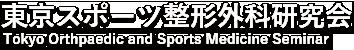 東京スポーツ整形外科研究会|Tokyo Orthpaedic and Sports Medicine Seminar