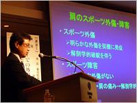 東京スポーツ整形外科研究会